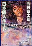 表紙:日本殺人ルート