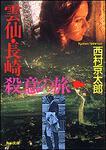 表紙:雲仙・長崎殺意の旅