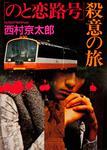 表紙:「のと恋路号」殺意の旅
