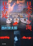 表紙:日本のエーゲ海、日本の死