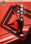 表紙:金曜日の女 恐怖小説集