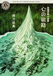 表紙:心の旅路 自選恐怖小説集
