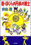 表紙:新・ぼくらの円卓の戦士