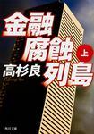 表紙:金融腐蝕列島 (上)