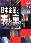 表紙:日本企業の表と裏