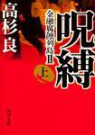 表紙:呪縛(上) 金融腐蝕列島II