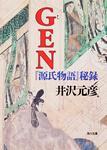 表紙:GEN 『源氏物語』秘録