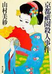 表紙:京都祇園殺人事件