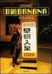 表紙:B級BANANA ばなな読本