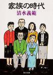表紙:家族の時代