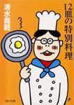 表紙:12皿の特別料理