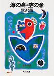 表紙:海の鳥・空の魚