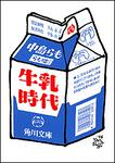表紙:牛乳時代 らも咄