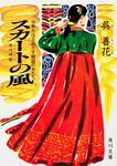 表紙:スカートの風 日本永住をめざす韓国の女たち