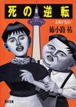 表紙:死の逆転 京都が危ない