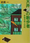 表紙:天井裏の散歩者 幸福荘殺人日記