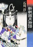 表紙:新釈雨月物語
