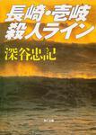 表紙:長崎・壱岐殺人ライン