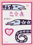 表紙:恋愛道