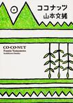 表紙:ココナッツ