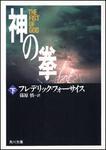 表紙:神の拳(下)