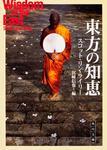 表紙:東方の知恵