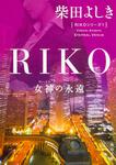 表紙:RIKO ‐女神の永遠‐