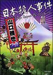 表紙:日本殺人事件