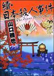 表紙:続・日本殺人事件
