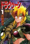 書影:ドラクゥーン 竜姫兵1