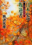 表紙:日本史の叛逆者 私説・本能寺の変