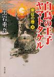 表紙:白鳥の王子 ヤマトタケル-東征の巻-(上)