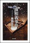表紙:三浦和義事件