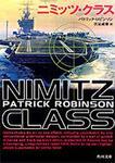表紙:ニミッツ・クラス