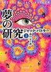 表紙:夢の研究(上)