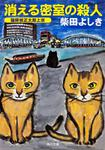 表紙:消える密室の殺人 猫探偵正太郎上京
