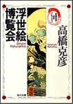 表紙:浮世絵博覧会 高橋克彦迷宮コレクション