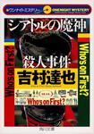 表紙:「シアトルの魔神」殺人事件 ワンナイトミステリー