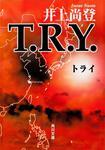 表紙:T.R.Y.