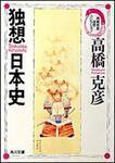 表紙:独想日本史 高橋克彦迷宮コレクション