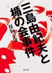 表紙:三島由紀夫と楯の会事件
