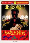 表紙:「北京の龍王」殺人事件 ワンナイトミステリー(7)