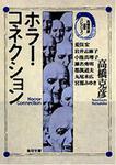 表紙:ホラー・コネクション 高橋克彦迷宮コレクション