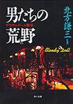 表紙:男たちの荒野 ブラディ・ドール読本