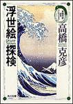 表紙:浮世絵探検 高橋克彦迷宮コレクション(5)