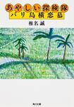 表紙:あやしい探検隊 バリ島横恋慕