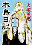 表紙:木島日記