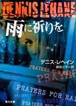 表紙:雨に祈りを