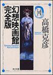 表紙:幻想映画館完全版 高橋克彦迷宮コレクション