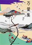 表紙:万葉集 ビギナーズ・クラシックス 日本の古典